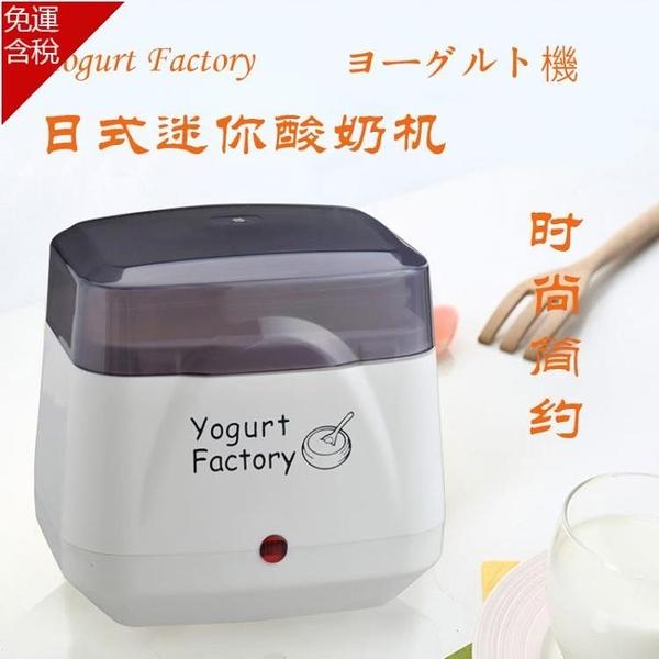 酸奶機 110V小家電出口日本美國加拿大yogurt maker酸奶機家用小型全自動 MKS萬聖節狂歡