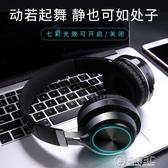 L3X無線發光藍芽耳機頭戴式游戲運動型跑步耳麥電腦手機通用 雙十一全館免運