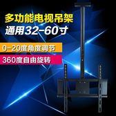 17-60寸電視機吊架掛架電視吊架掛架吊頂可旋轉伸縮支架   麻吉鋪
