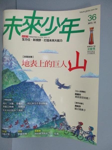 【書寶二手書T1/少年童書_PAY】未來少年_36期_地表上的巨人-山等