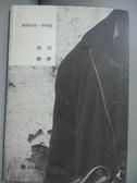 【書寶二手書T9/文學_OLY】夠一夢_西川