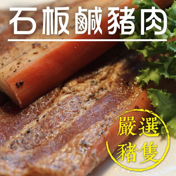 石板鹹豬肉☆320g±20烤肉 宴客好選擇 客家名菜【 陸霸王】