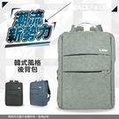潮流後背包 韓版多隔層電腦包 15吋平板筆電包 休閒包 旅行包