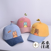 卡通 寶寶鴨舌帽男女童可愛遮陽帽子時尚兒童棒球帽【君來佳選】