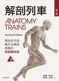 解剖列車(第三版)