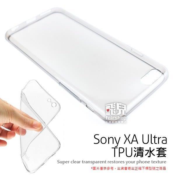 【妃凡】 原味質感 Sony XA Ultra 清水套 軟殼 保護殼 保護套 手機殼 手機套