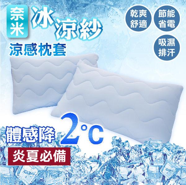 枕頭套/冰涼保潔枕套、奈米冰涼紗 - 枕套1入/涼感舒適、MIT台灣製造