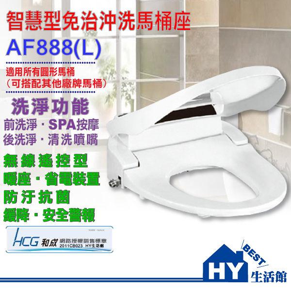 和成網路經銷商。HCG和成無線遙控型免治沖洗馬桶座AF888 AF-888L【不含安裝】