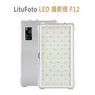 【EC數位】LituFoto LED 攝...