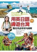 用英日語導遊台灣:觀光英語常用句圖解