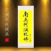 佛教書法凈空大師 南無阿彌陀佛 六字佛號豎版絲綢卷軸裝飾畫