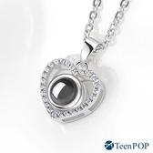 925純銀項鍊 ATeenPOP 愛的記憶 愛在心扉 愛心項鍊 100種語言我愛你 光投影項鍊 情人節禮物 送刻字