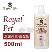 PetLand寵物樂園《Royal Pet 皇家寵物》天然草本精華沐浴乳-深層亮白蓬鬆感洗毛精 500ml