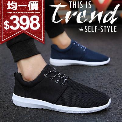 鞋均一價398運動鞋休閒鞋休閒運動時尚風格透氣網布舒適耐穿運動鞋休閒鞋【09S1832】