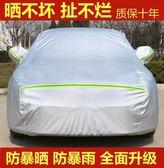 悅達新起亞k2k3k4K5智跑kx5x7x3汽車衣車罩防雨防曬隔熱遮陽外套QM   晴光小語