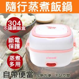 隨行蒸煮飯鍋 CR-6020 電蒸鍋/不鏽鋼304內鍋/保溫飯盒/蒸菜/蒸煮米飯/煮巧克力/煮蛋/