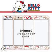 【絕不碎邊】正版授權 HELLO KITTY 3D曲面 滿版 Apple iPhone 7 鋼化玻璃 軟膜  鋼化 膜 凱蒂貓
