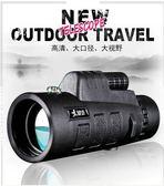 軍備單筒望大口徑遠鏡高清高倍微光夜視非紅外演唱會望眼鏡『韓女王』
