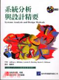 二手書博民逛書店《系統分析與設計精要 (Systems Analysis and