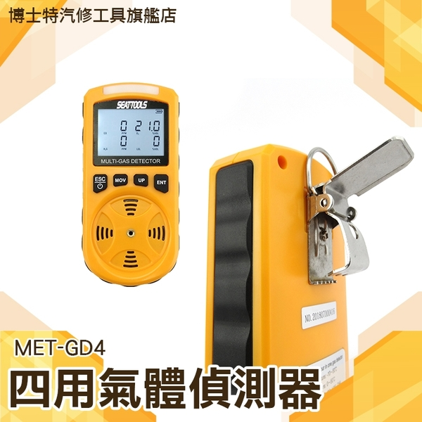 四用氣體偵測器 直接讀取四種氣體濃度值 專業電錶儀錶 GD4 五金