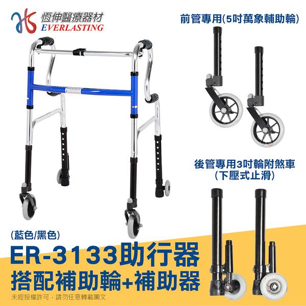 [宅配免運]恆伸醫療器材 ER-3133 R型助行器+5吋萬向輔助輪&帶輪輔助器(藍/黑隨機)