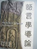 【書寶二手書T7/語言學習_NIU】語言學導論_George Yule
