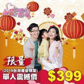 2019台灣燈會劍湖山門票單人399 ↘震撼價