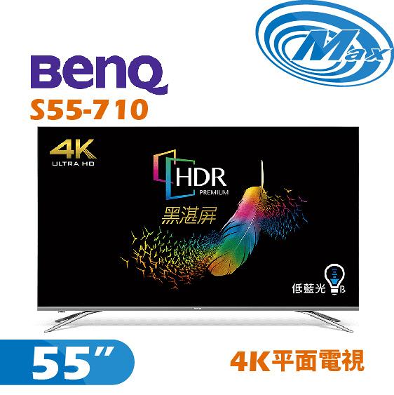 【麥士音響】BenQ明基 55吋 4K電視 S55-710