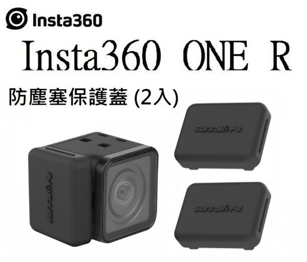 名揚數位 Insta360 ONE R 鏡頭專用 防塵塞保護蓋 (2入) *只限於ONE R鏡頭接口*