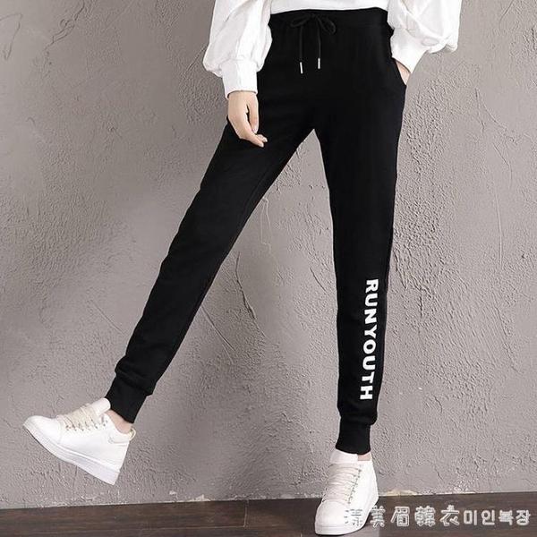 2020韓版薄款運動長褲女學生夏季新款寬鬆百搭顯瘦秋裝休閒哈倫褲 美眉新品