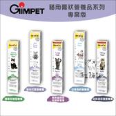 GimCat竣寶〔貓用膏狀營養品,專業版,5款,50g〕