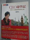 【書寶二手書T2/地圖_XDH】CEO遊學記_張育美