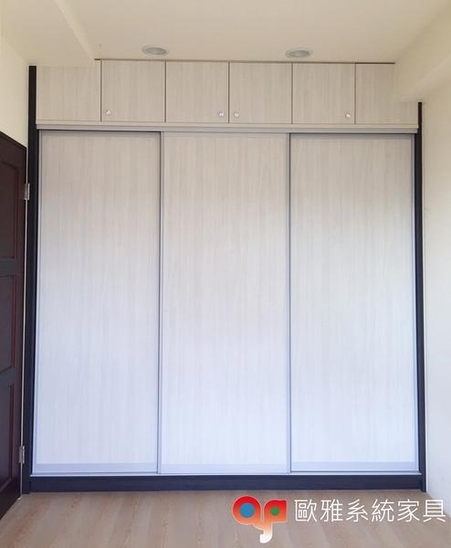 【 歐雅系統家具 】衣櫥櫃