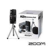 ZOOM APH-2n 配件包│H2n 錄音機專用 正成公司貨