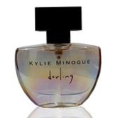 Kylie Minogue Darling 凱莉米洛魔力淡香水 30ml 無外盒包裝