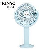 KINYO 鋰電池充電 二合一風扇 UF-147 混款