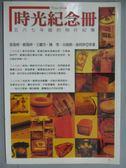 【書寶二手書T6/嗜好_GBC】時光紀念冊-五六七年級的物件紀事_張曼娟.歐