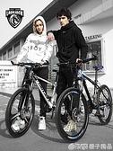 自行車成人山地越野男女變速跑車青少年輕便公路賽車網紅學生單車 (橙子精品)