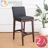 Bernice-夏爾德實木吧台椅/吧檯椅/高腳椅(高)(二入組合)