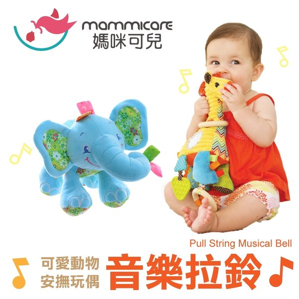 【媽咪可兒】可愛動物安撫玩偶音樂拉鈴 - 藍象