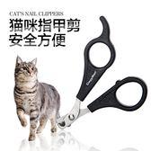 貓咪專用指甲剪刀寵物指甲鉗 DA543『黑色妹妹』