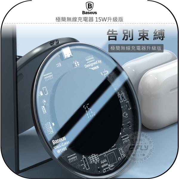 《飛翔無線3C》Baseus 倍思 極簡無線充電器 15W升級版│公司貨│手機快充 充電板 過電保護