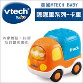 ✿蟲寶寶✿【美國VTech Baby】內建互動式對話 主題音效 嘟嘟車系列 - 卡車