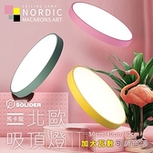 【MS】北歐風馬卡龍吸頂燈(4-5坪/50cm/三色溫/36W)灰色