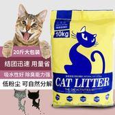 貓砂除臭 膨潤土貓沙10kg結團無塵大顆粒igo
