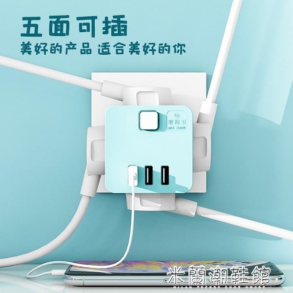 多孔USB插座 魔方插座轉換器USB插頭多功能充電無線排插座面板多孔不帶線家用 米蘭潮鞋館
