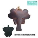 【喜番屋】真皮頭層牛皮DIY材料包動物造祥鑰匙圈吊飾【KB66】