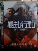 挖寶二手片-0B03-056-正版DVD-電影【暴劫行動】-艾希頓荷姆 布魯斯威利 柯爾豪瑟(直購價)