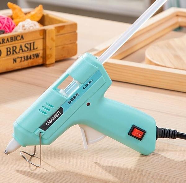 熱熔膠槍 得力工具熱熔膠槍幼兒園小膠槍兒童手工制作家用高粘強力膠棒熱【快速出貨八折搶購】