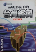 (二手書)區域主義下的台灣經濟
